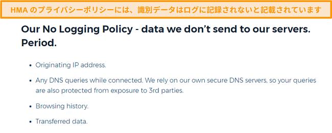 HMA VPN(Hidemyass)とそのロギングなしのプライバシーポリシーのスクリーンショット