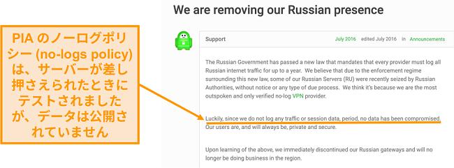 PIAのロシアからの撤退の背後にある理由を説明するブログ投稿を含むプライベートインターネットアクセスVPNのWebサイトのスクリーンショット