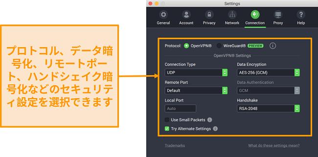 接続タブのカスタマイズオプションを表示するプライベートインターネットアクセスVPNとそのMac用アプリのスクリーンショット