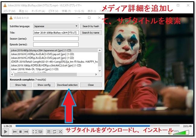 VLCで字幕をダウンロード