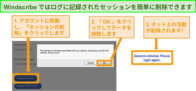 Windscribeアカウントのデータを削除するオプションのスクリーンショット