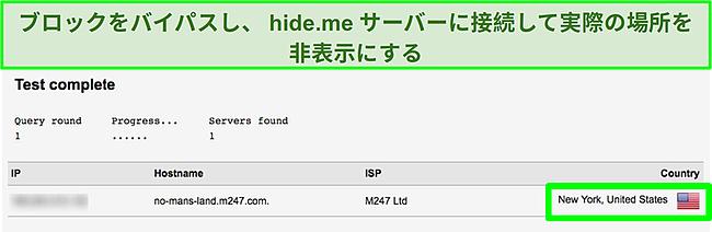 DNS リーク テストに合格したニューヨークの hide.me の IP アドレスのスクリーンショット