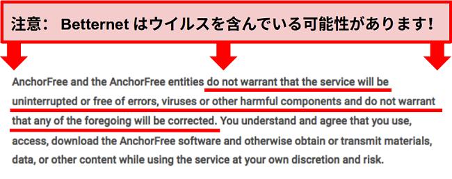 マルウェアに対する保護を保証しないベターネットの用語のスクリーンショット