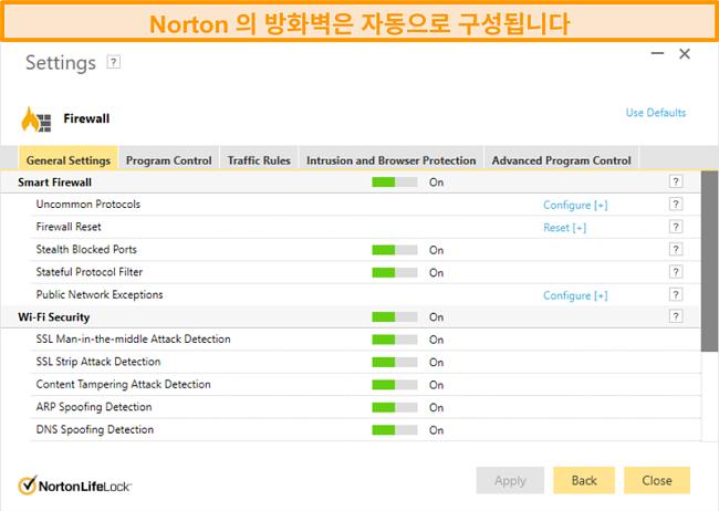 Windows에서 Norton 360의 방화벽 설정 스크린 샷.