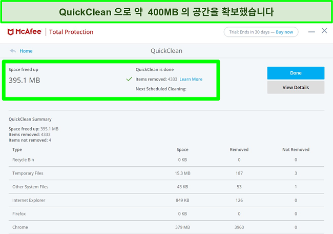 Windows의 McAfee QuickClean 기능 스크린 샷