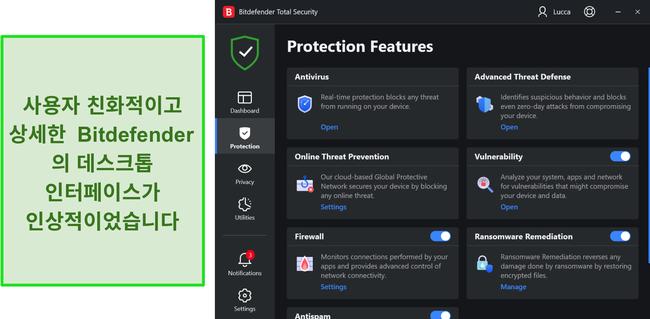 Bitdefender의 데스크톱 인터페이스