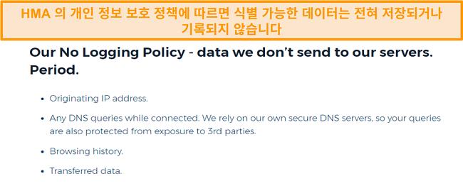 HMA VPN (Hidemyass) 스크린 샷 및 로깅 없음 개인 정보 보호 정책