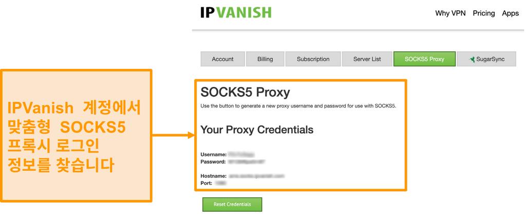 웹 사이트에서 IPVanish의 무료 SOCKS5 프록시 서버 자격 증명 스크린 샷
