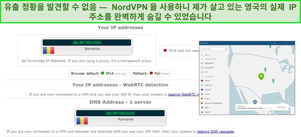 NordVPN의 스크린 샷은 루마니아의 서버에 연결된 상태에서 IP, WebRTC 및 DNS 누출 테스트를 성공적으로 통과했습니다.