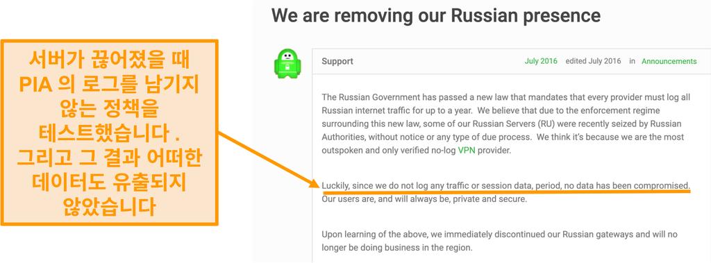 PIA가 러시아에서 철수 한 이유를 설명하는 블로그 게시물이있는 개인 인터넷 액세스 VPN 웹 사이트의 스크린 샷