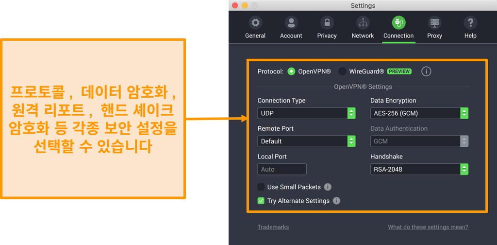 연결 탭의 사용자 정의 옵션을 표시하는 개인 인터넷 액세스 VPN 및 Mac 용 앱의 스크린 샷