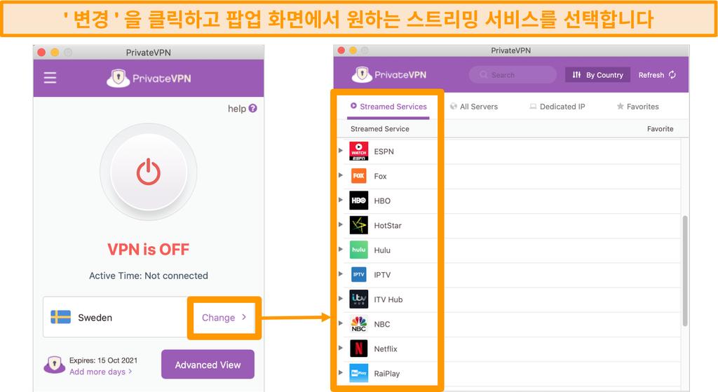 스트리밍에 최적화 된 서버 목록을 보여주는 PrivateVPN Mac 앱의 스크린 샷