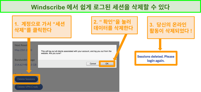 Windscribe 계정에서 데이터를 삭제하는 옵션의 스크린 샷