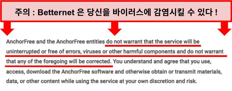 악성 코드에 대한 보호를 보장하지 않는 Betternet의 용어의 스크린 샷