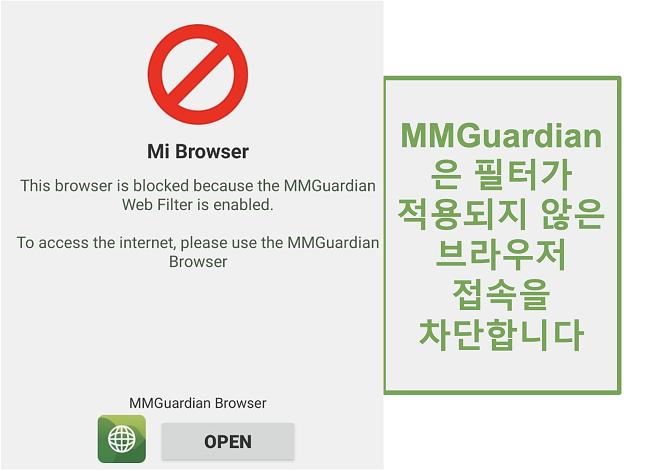 필터링되지 않은 브라우저가 열리지 않도록하는 MMGuardian의 스크린 샷