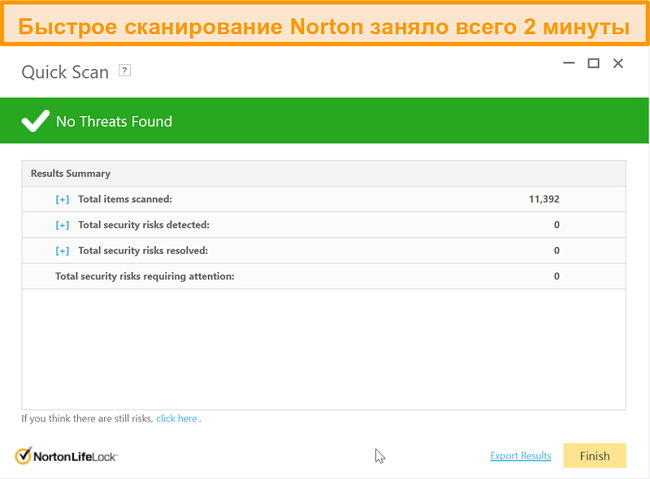 Снимок экрана с результатом быстрого сканирования Norton 360