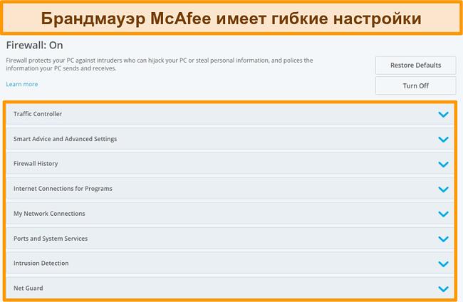 Снимок экрана с функциями McAfee Firewall