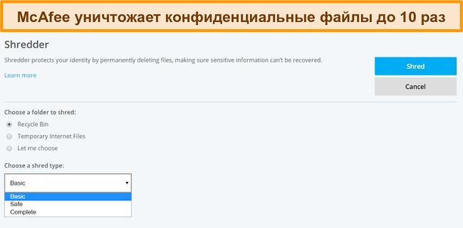 Скриншот функции McAfee Shredder