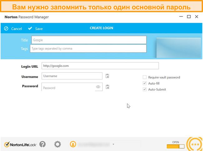 Снимок экрана хранилища диспетчера паролей Norton 360