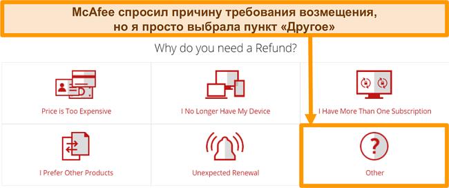 Снимок экрана службы поддержки McAfee с запросом причины запроса на возврат