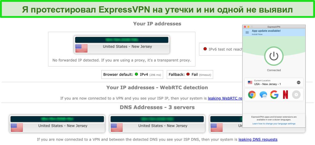 Снимок экрана: ExpressVPN успешно прошел проверку на утечку IP, WebRTC и DNS при подключении к серверу в США.