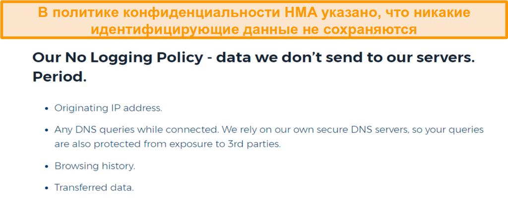 Снимок экрана: HMA VPN (Hidemyass) и политика конфиденциальности без регистрации