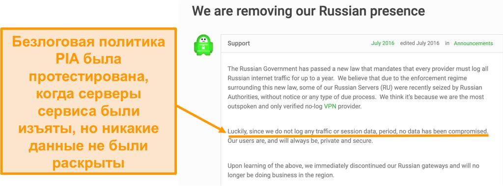 Снимок экрана сайта Private Internet Access VPN с сообщением в блоге, объясняющим причину ухода PIA из России