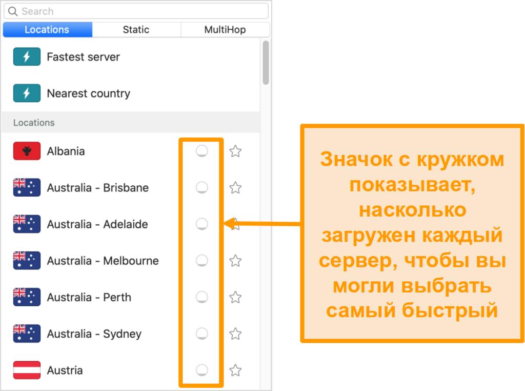 Снимок экрана со списком серверов Surfshark с отображением нагрузки на сервер