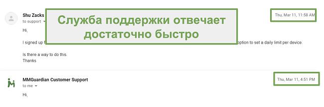 Скриншот быстрого ответа от службы поддержки