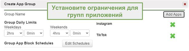 Скриншот установки лимитов на группы приложений