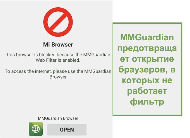 Снимок экрана MMGuardian, предотвращающего открытие нефильтрованных браузеров