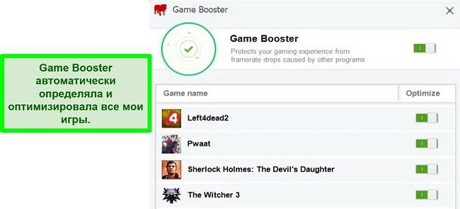 Скриншот функции BullGuard Game Booster со списком автоматически оптимизированных игр