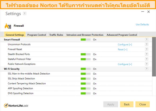 ภาพหน้าจอของการตั้งค่าไฟร์วอลล์ของ Norton 360 บน Windows