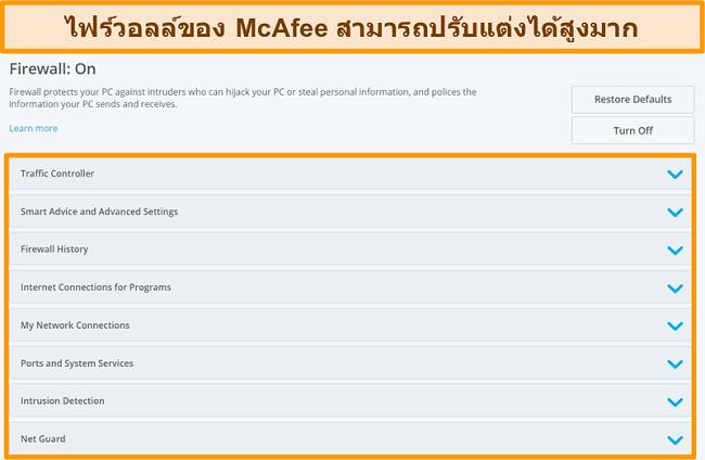 ภาพหน้าจอของคุณสมบัติ McAfee Firewall