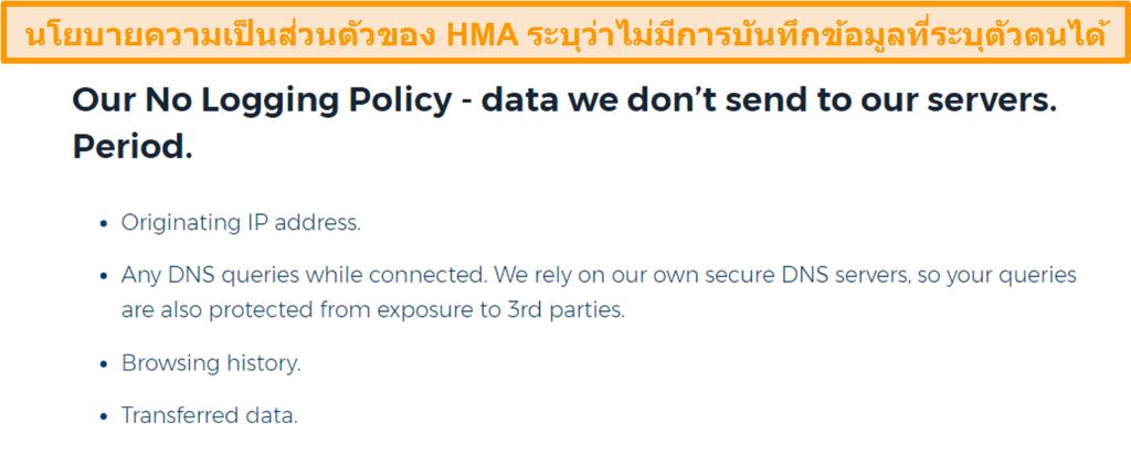 สกรีนช็อตของ HMA VPN (Hidemyass) และไม่มีนโยบายการเก็บข้อมูลส่วนบุคคล
