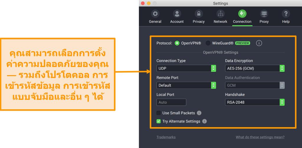 สกรีนช็อตของ Private Internet Access VPN และแอพสำหรับ Mac ที่แสดงตัวเลือกการปรับแต่งของแท็บการเชื่อมต่อ