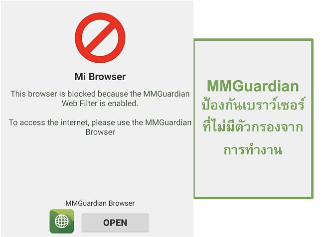 ภาพหน้าจอของ MMGuardian ป้องกันไม่ให้เปิดเบราว์เซอร์ที่ไม่กรอง
