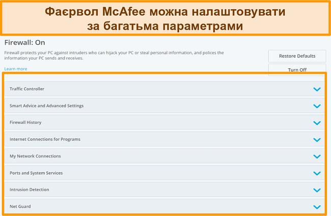 Знімок екрана функцій брандмауера McAfee