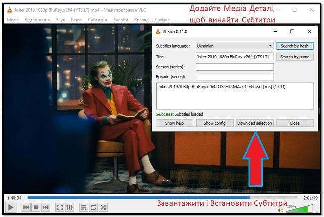 Завантажити субтитри з VLC