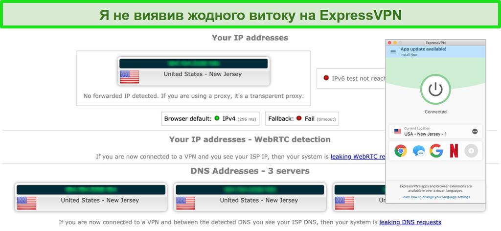 Знімок екрана ExpressVPN успішно проходить тест на витік IP, WebRTC та DNS під час підключення до сервера в США.
