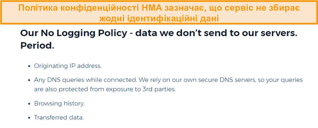 Знімок екрана HMA VPN (Hidemyass) та його політики конфіденційності без реєстрації