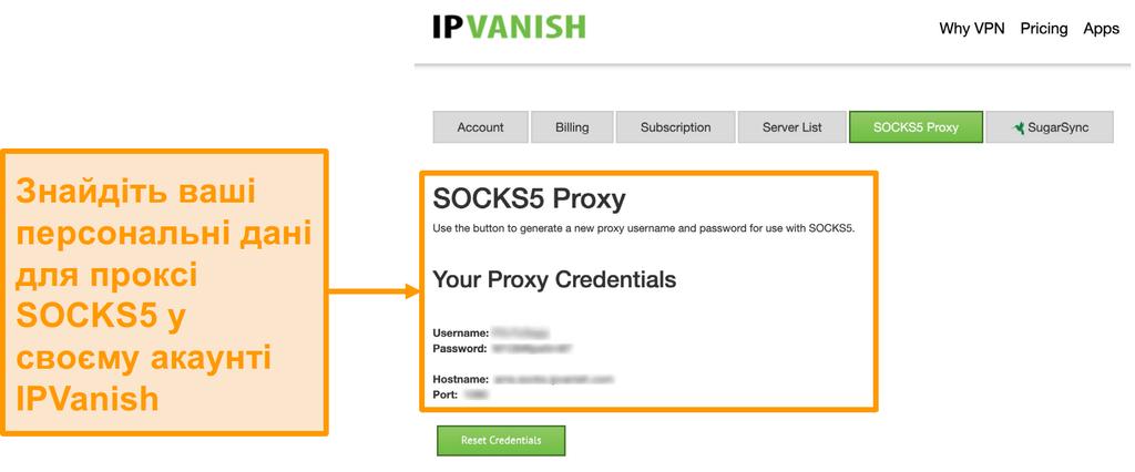 Скріншот безкоштовних облікових даних проксі-сервера IPVanish SOCKS5 на веб-сайті