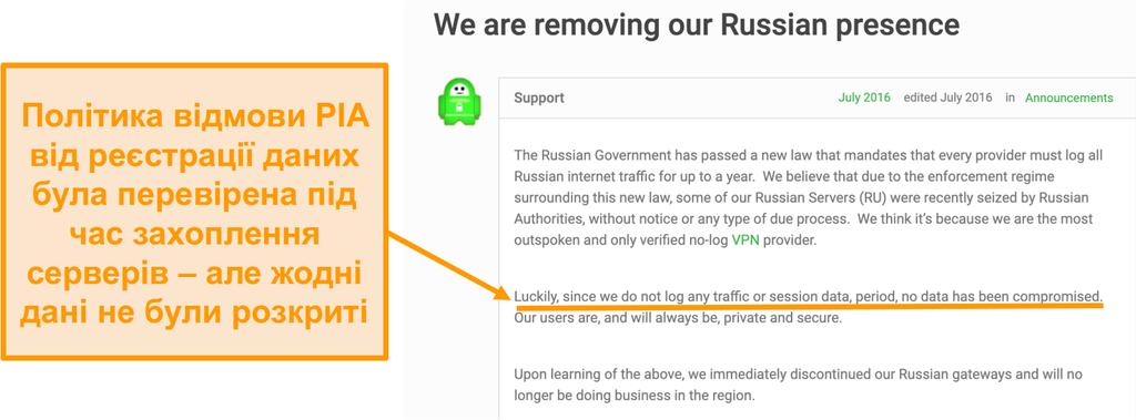 Скріншот веб-сайту приватного доступу до Інтернету з публікацією в блозі, що описує причину виходу PIA з Росії