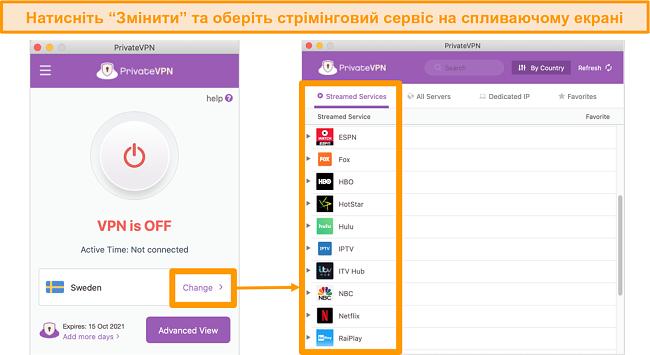 Знімок екрана програми PrivateVPN Mac, що показує список оптимізованих серверів для потокового передавання