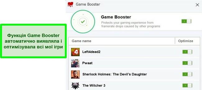 Знімок екрана інструменту Bullguard Game Booster.