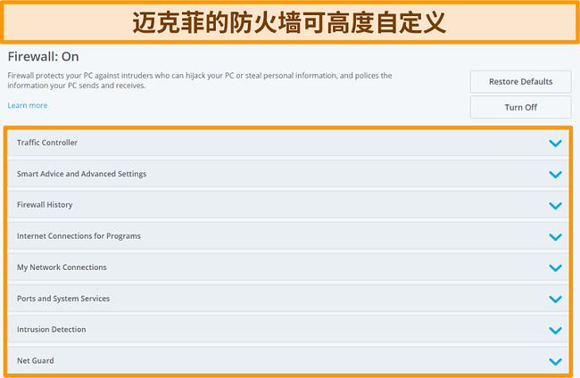 McAfee Firewall功能的屏幕截图