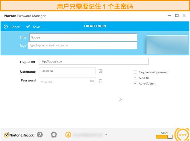 诺顿360的密码管理器库的屏幕截图