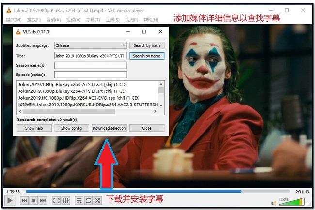 使用 VLC 下载字幕