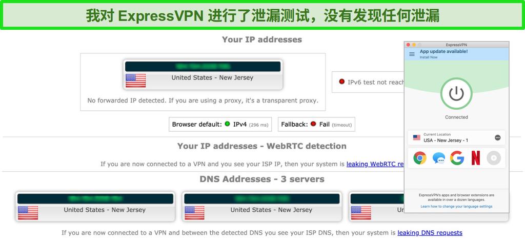 ExpressVPN 在连接到美国服务器时成功通过 IP、WebRTC 和 DNS 泄漏测试的屏幕截图