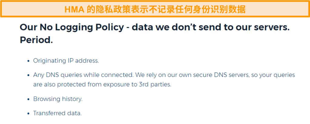 HMA VPN (Hidemyass) 及其无日志记录隐私政策的屏幕截图